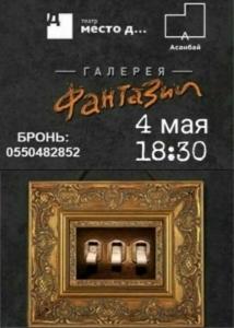 «Галерея фантазии» в Асанбай Центре