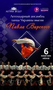 Легендарный ансамбль танца Украины им. П. Вирского на сцене театра «Астана Балет»