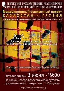 «А.Л.Ж.И.Р.» в Петропавловске