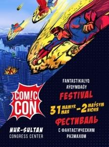Фестиваль  «Comic Con»