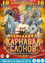 Карнавал слонов в Алматы