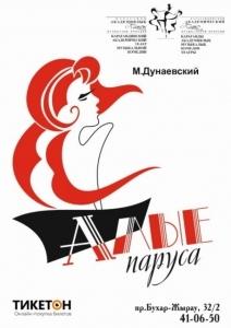 «Алые паруса». Гастроли КАТМК в Алматы