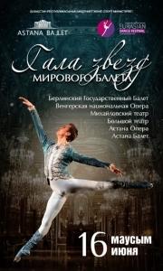 Гала звезд мирового балета