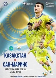 Матч Казахстан - Сан-Марино