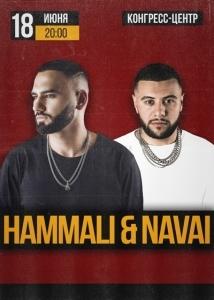 Концерт рэп-дуэта Hammali & Navai в Нур-Султане