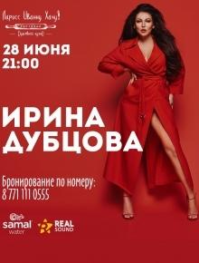 Ирина Дубцова в Алматы