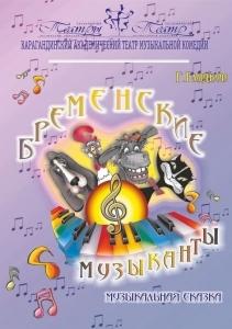 Бременские музыканты. Гастроли КАТМК в Шымкенте