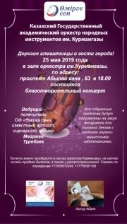 Благотворительный концерт с участием Данэлии Тулешовой
