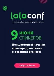 Конференция LalaConf, пакет «Премиум»