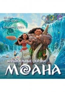 Музыкальные сказки: Моана