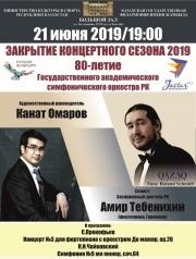 Закрытие концертного сезона 2019