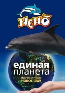 Шоу «Единая Планета»