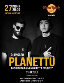 Первый большой сольный концерт группы «PLANETTU»
