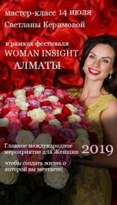 Женский Фестиваль «Woman Insight»