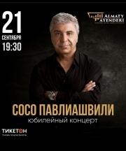 Юбилейный концерт Сосо Павлиашвили в Алматы
