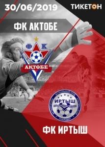 ФК «Актобе» - ФК «Ertis»