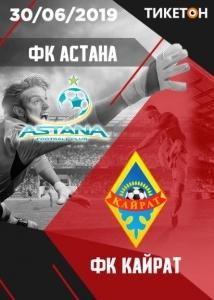 ФК Астана - ФК Кайрат