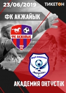 ФК Акжайык - ФК Академия Оңтүстік