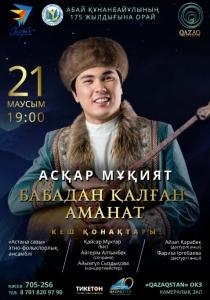 Асқар Мұқияттың «Бабадан қалған аманат» концерті