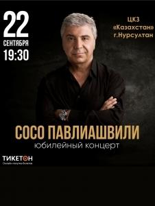Юбилейный концерт Сосо Павлиашвили в Нур-Султане