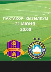 Матч Пахтакор- Кызылкум