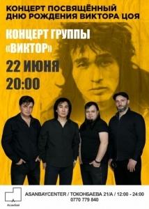 Концерт группы «Виктор»