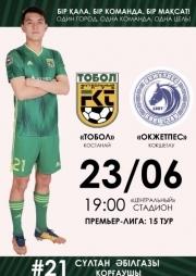 ФК «Тобол» - ФК «Окжетпес»