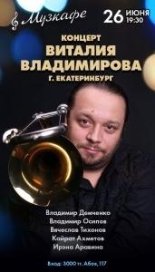 Концерт Виталия Владимирова. Екатеринбург