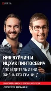 Ник Вуйчич и Ицхак Пинтосевич. «Победитель лени. Жизнь без границ» в Нур-Султане