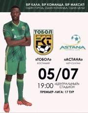 ФК «Тобол» - ФК «Астана»