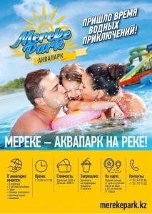 Аквапарк «Mereke»