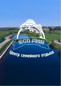 Центр семейного отдыха Eco Fish