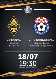ФК «Кайрат» - ФК «Широки-Бриег»