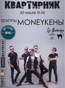 Квартирник группы MoneyКены