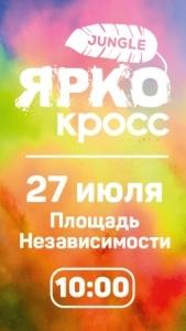 ЯРКОкросс JUNGLE в Кокшетау
