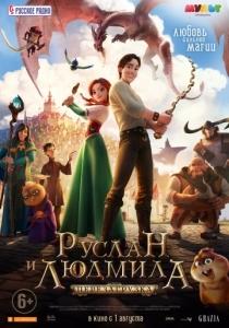 Руслан и Людмила: Перезагрузка