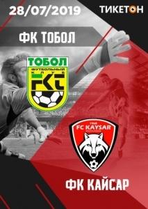 ФК «Тобол» - ФК «Кайсар»