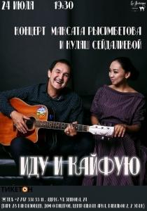 Иду и кайфую. Концерт Максата Рысимбетова и Куляш Сейдалиевой