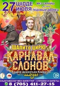 Карнавал слонов в Павлодаре