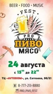 Pro Пиво&Мясо Fest
