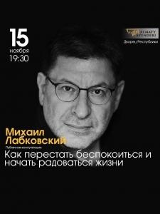 Михаил Лабковский в Алматы