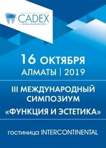 III международный симпозиум «Функция и эстетика»