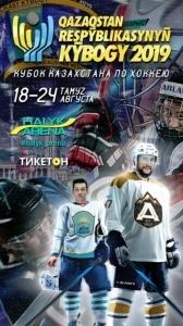 ХК «Алматы» - ХК «Арлан»