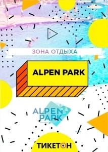 Зона отдыха «Alpen park»