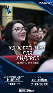Конференция для лидеров