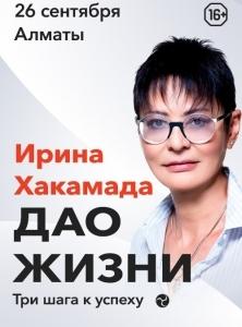 Ирина Хакамада «Дао жизни: Три шага к успеху в эпоху перемен»