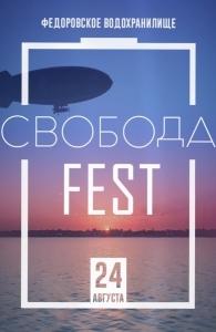 Свобода FEST 2019