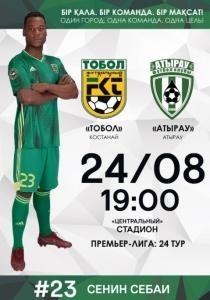 ФК «Тобол» - ФК «Атырау»