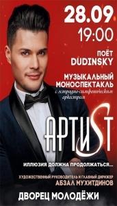 Музыкальный моноспектакль Сергея Дудинского