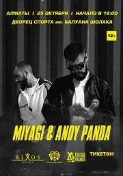 Miyagi & Andy Panda в Алматы
